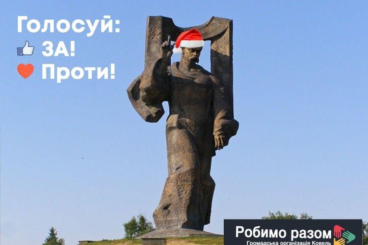 Ковельському Тарасові Шевченку хочуть пошити новорічну шапку