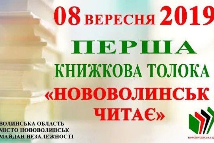 У Нововолинську відбудеться книжкова толока