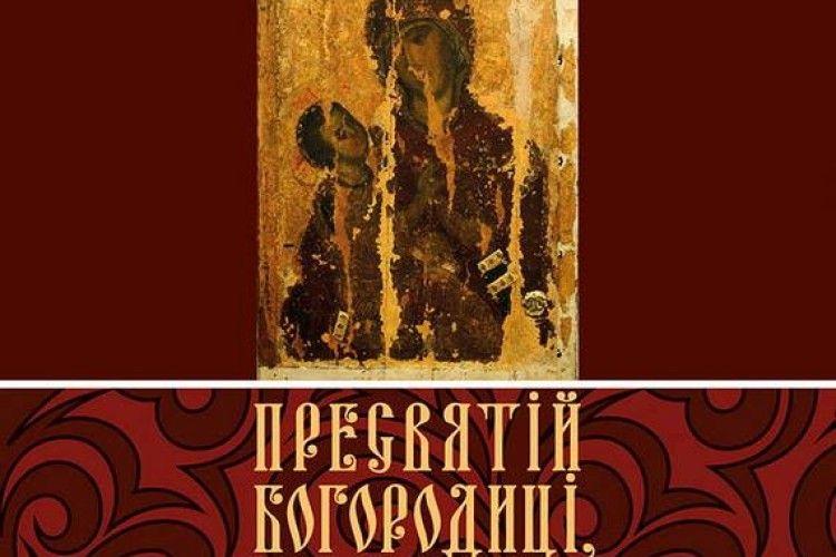 Побачив світ англомовний акафіст Богородиці Холмській
