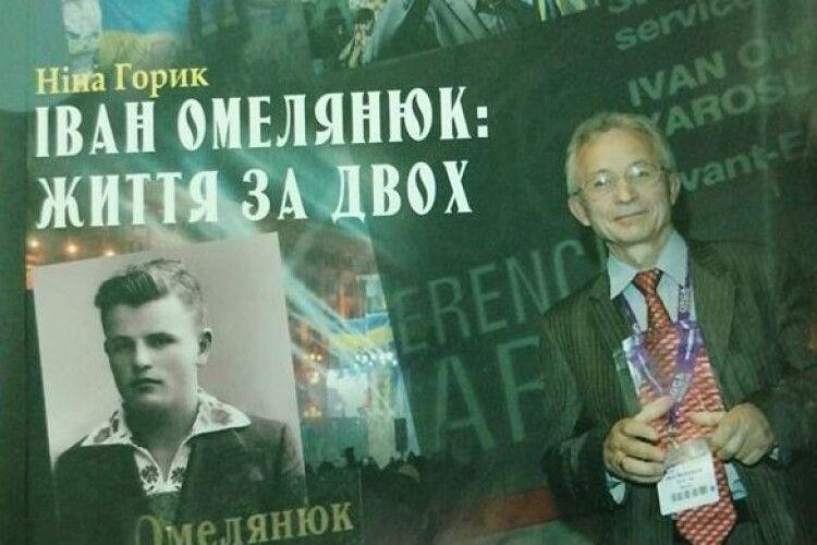 Вийшла друком книжка Ніни Горик «Іван Омелянюк: життя за двох»