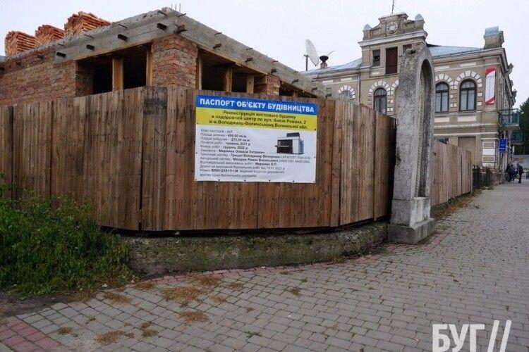 У Володимирі-Волинському взялись за зведення приватного оздоровчого центру
