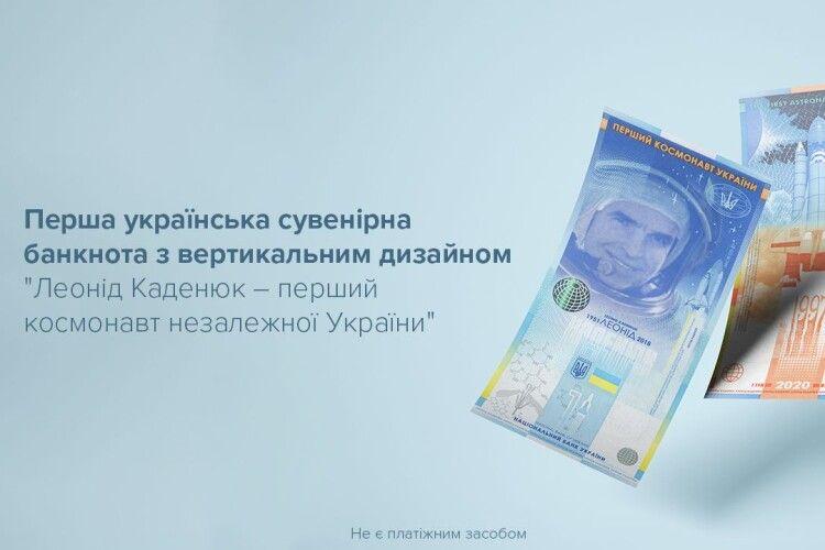 Нацбанк випустив нову сувенірну банкноту