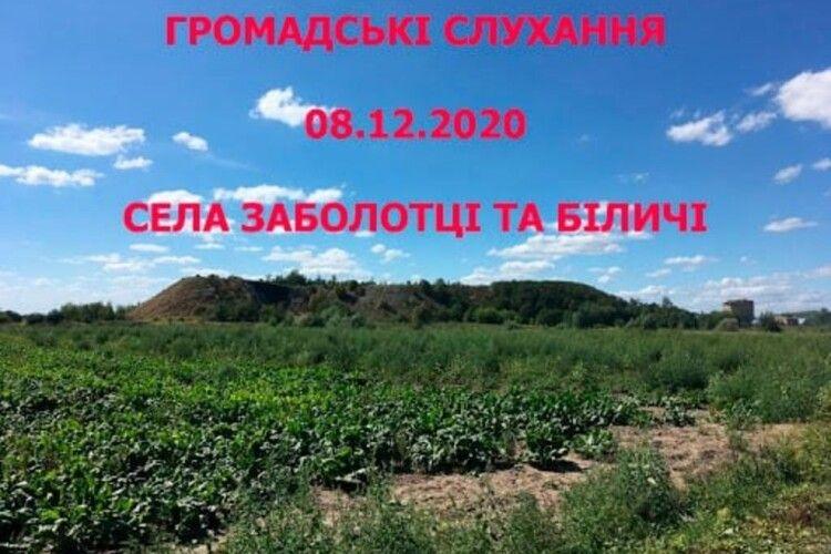 Організовують слухання щодо терикону шахти поблизу Нововолинська