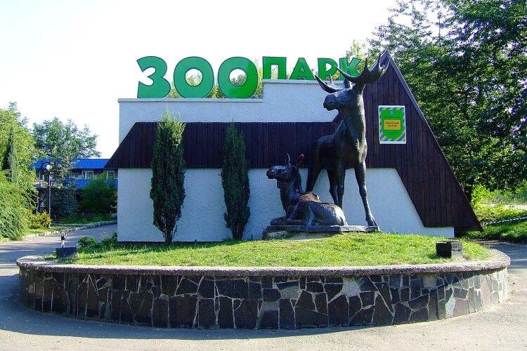 1 червня дітей у Рівненський зоопарк пускатимуть безплатно