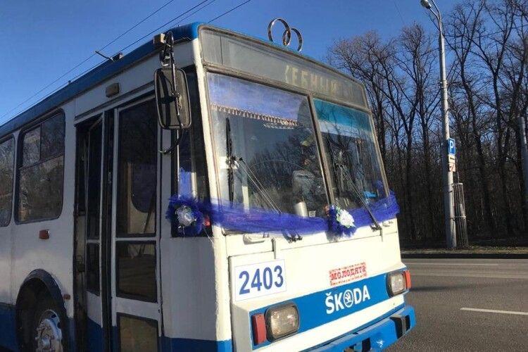 Побралися водій і кондукторка – просто в салоні тролейбуса