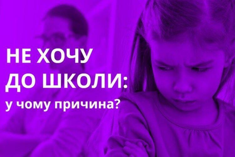 Діти розповіли психологу, чому прогулюють школу