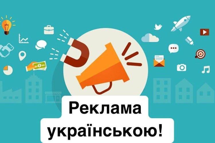 Із 16 січня вся реклама має бути українською мовою
