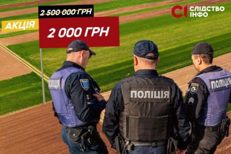 Поліція купила гектар землі біля озера за 2 тисячі гривень