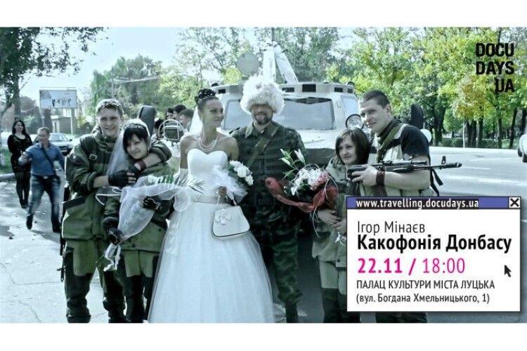 У Луцьку відбудеться XVI Мандрівний міжнародний фестиваль документального кіно про права людини