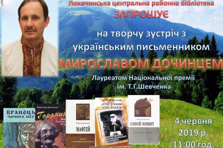 Лауреат Шевченківської премії виступить у Локачах