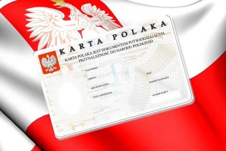 Повідомили кількість українців, які торік отримали «карту поляка»