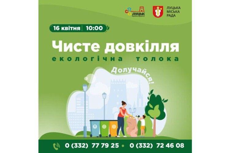 Особлива увага річці Стир: завтра у Луцьку – екологічна толока