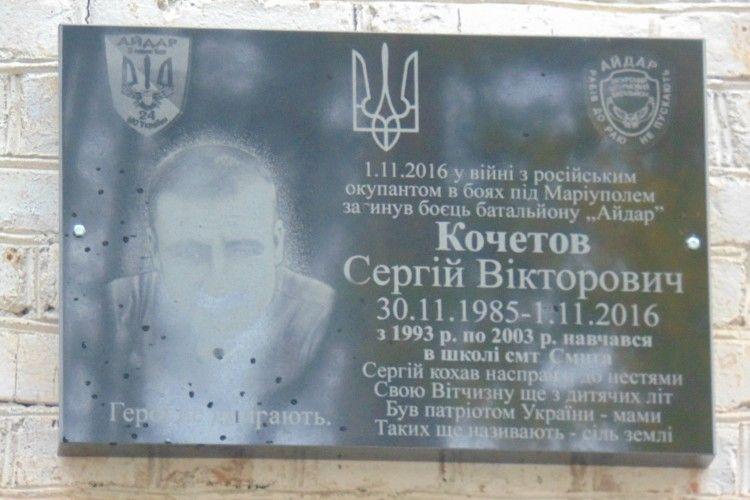 Встановили меморіальну дошку Сергію Кочетову – загиблому атовцю з позивним «Кіт» (фото)