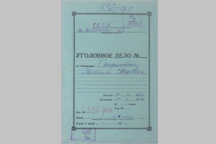 Державний архів Волинської області виклав у мережу 215 розсекречених справ КҐБ