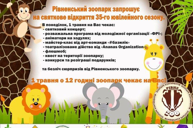 Рівненський зоопарк запрошує на відкриття ювілейного сезону