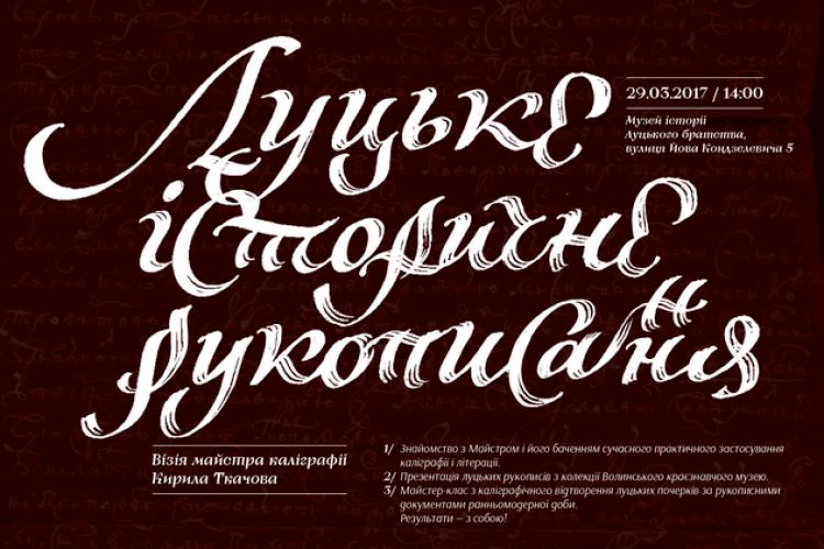 Волинян запрошують на зустріч з українським каліграфом, ілюстратором і шрифтовим дизайнером