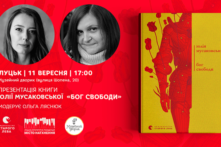 «Бог свободи» поміж нас: Юлія Мусаковська презентує у Луцьку мотивуючу книжку