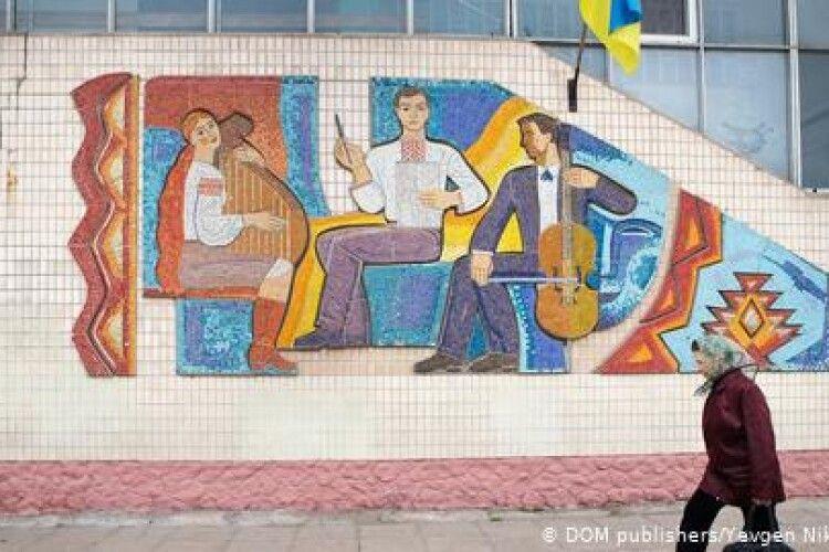 Мозаїка з фасаду  будинку культури в потрапила в альбом, що виданий в Німеччині
