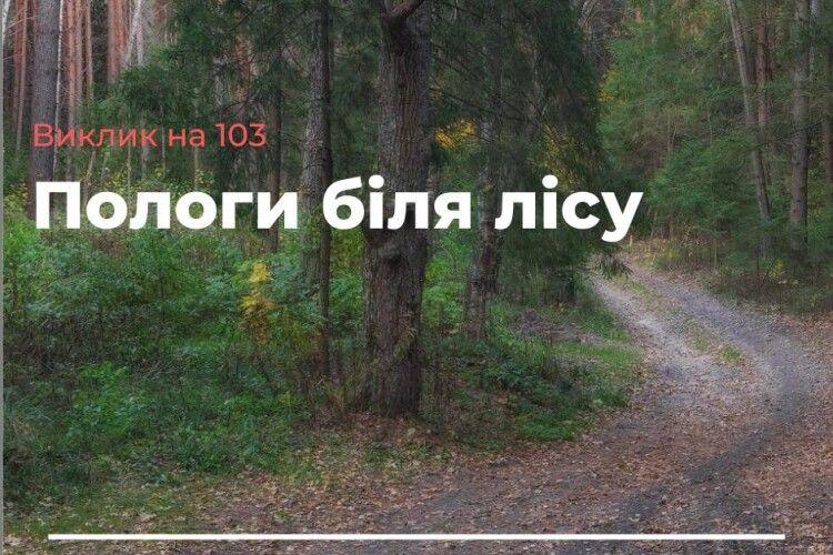 «Я не знаю де ми»: замість пологового, чоловік відвіз знайому в ліс, де вона і народила