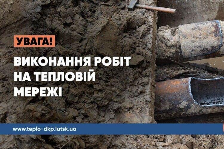Сьогодні у Луцьку без тепла залишаться 9 будинків та суд