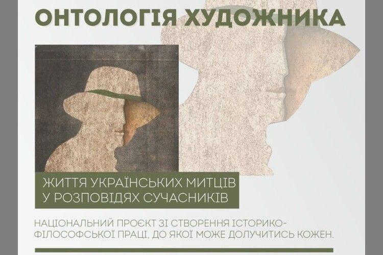 Музей у Луцьку розпочав національний проєкт зі створення збірника спогадів про митців