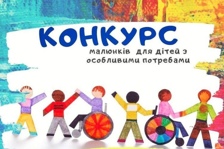 У Ковелі оголошено онлайн-конкурс малюнків для дітей з особливими потребами