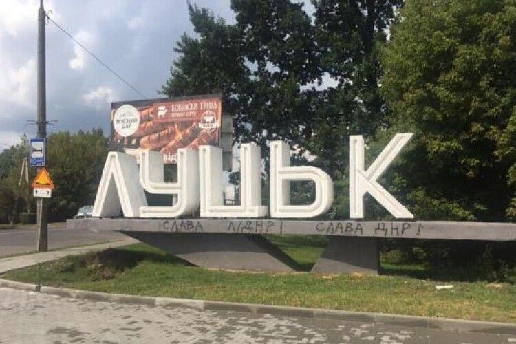 У Луцьку вандали розписали в'їзний знак закликами до сепаратизму