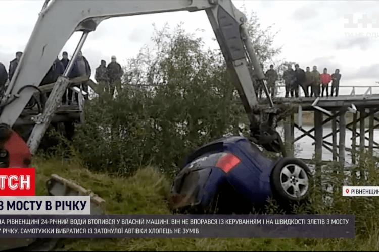 З мосту - в річку: у Рівненській області хлопець втопився в автомобілі