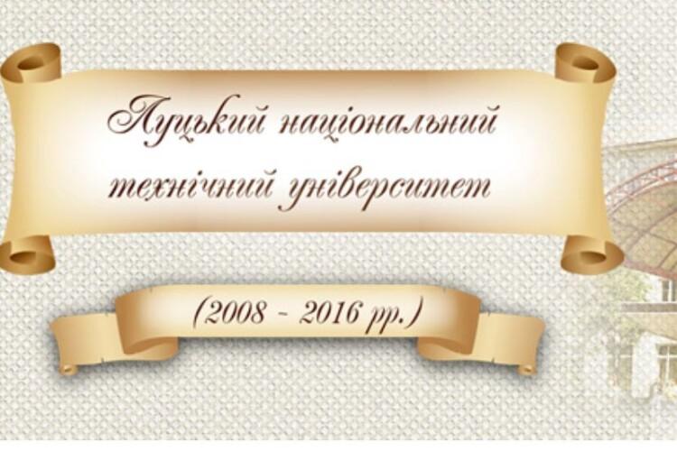 Сайт Луцького НТУ визнали одним із сотні кращих в Україні