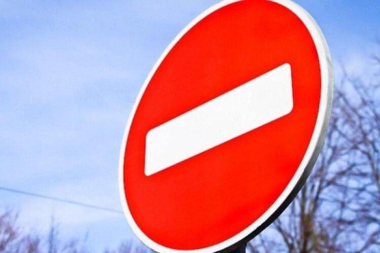 У Луцьку в неділю перекриють низку вулиць