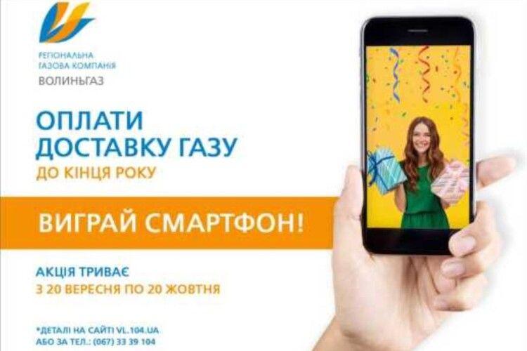 Акція «Волиньгазу»: оплати за доставку газу – виграй смартфон!