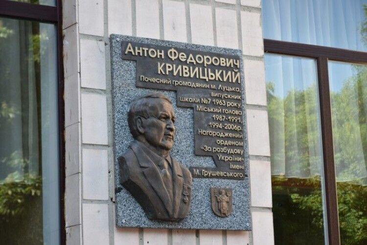 У Луцьку відкрили пам'ятну дошку ексмеру Антону Кривицькому