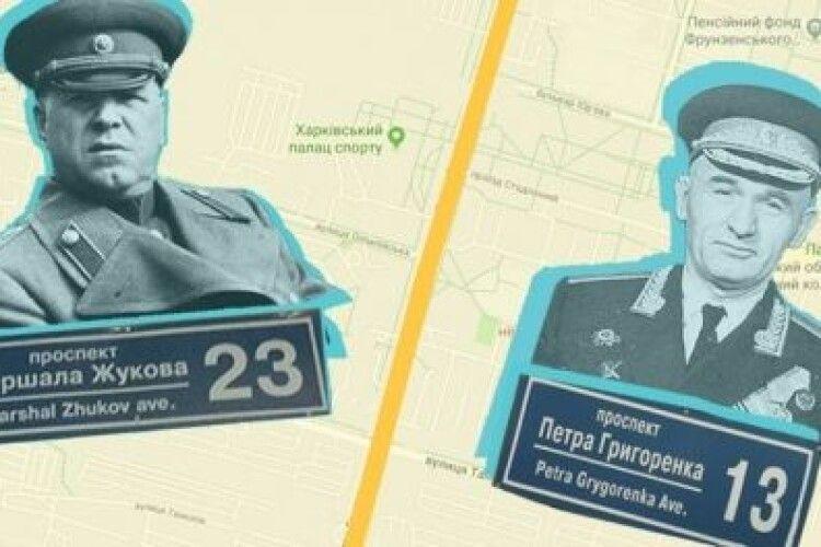 Окружний адмінсуд Харкова скасував перейменування проспекту Григоренка на Жукова