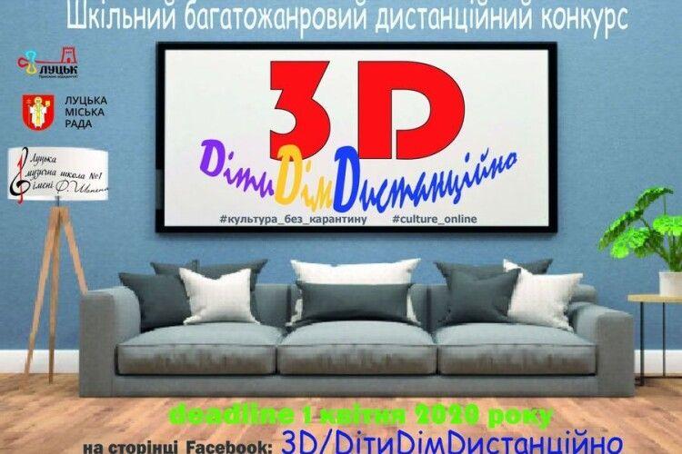 У Луцьку завершився дистанційний конкурс «3D/DітиDімDистанційно»