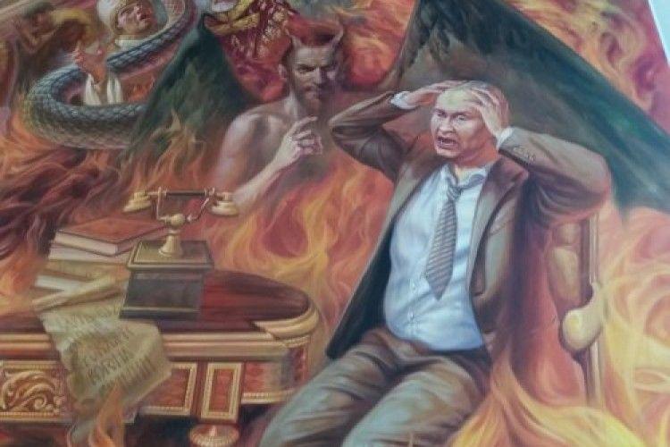 Путін вже смажиться у пеклі – на стіні храму на Львівщині (фото+відео)
