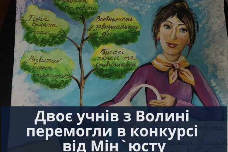 Двоє школярів з Волині стали переможцями Всеукраїнського конкурсу від Міністерства юстиції