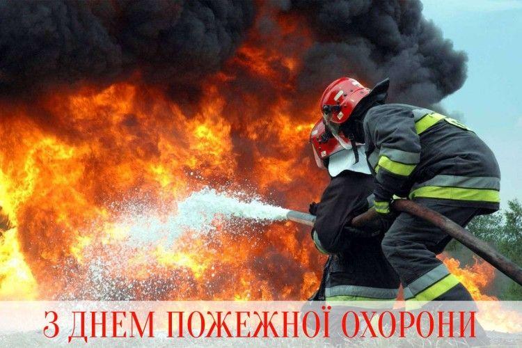 Сьогодні День пожежної охорони