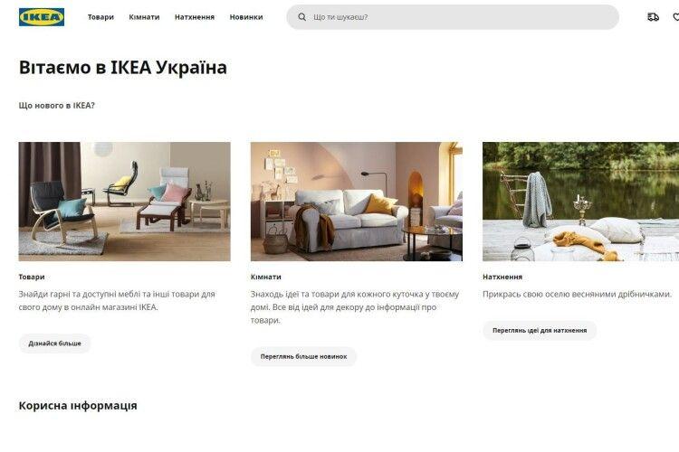 IKEA розпочала роботу в Україні: запрацював онлайн-магазин