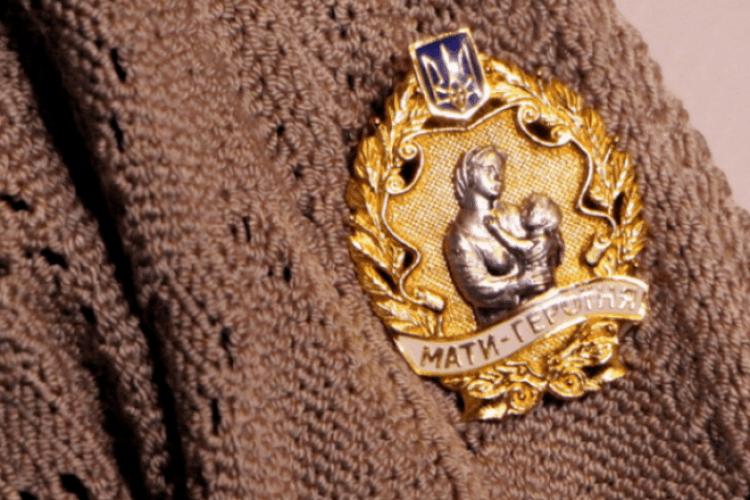 104 волинянки отримали почесне звання «Мати-героїня»