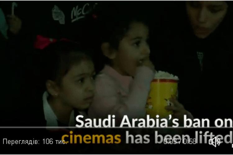У Саудівській Аравії уперше за 35 років показали фільм у кінотеатрі