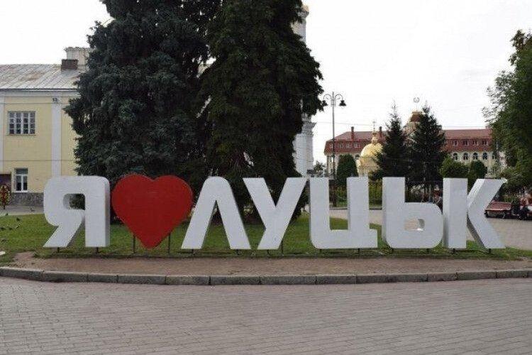 У Луцьку два дні святкуватимуть День міста