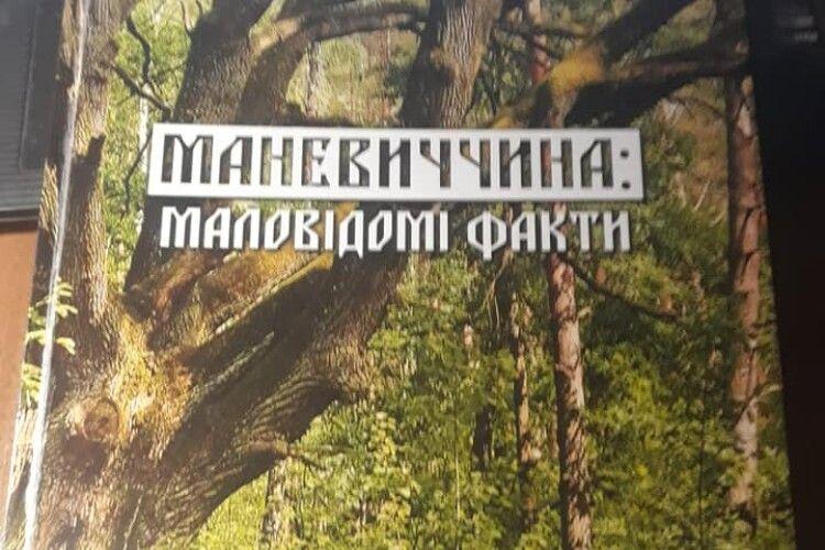 Готується книга про маловідомі факти Маневиччини (фото)