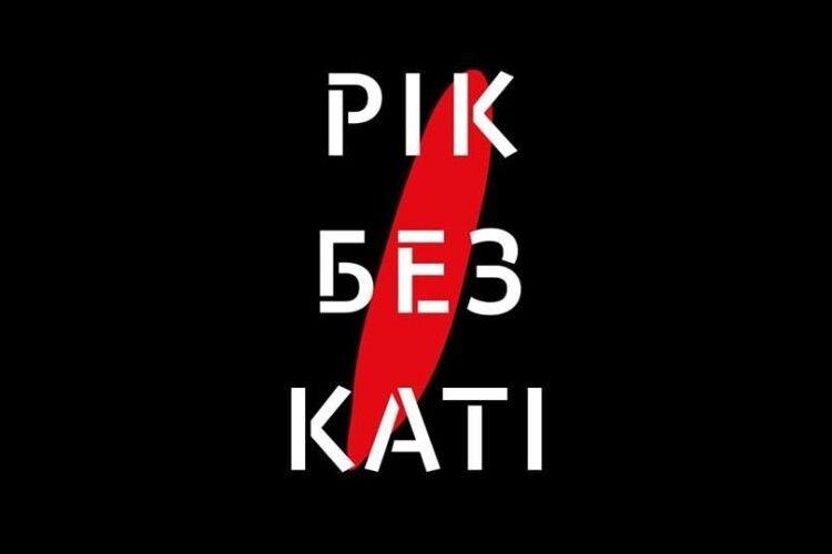 Луцьк долучається до всеукраїнської акції «Рік без Каті»
