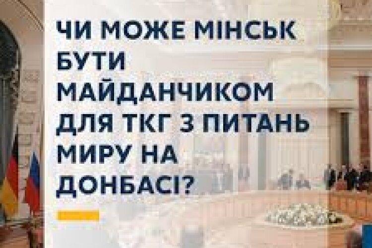 Мінськ не може бути майданчиком для переговорів по Донбасу