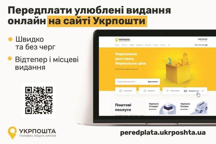 Онлайн-передплати – зручна послуга від АТ «Укрпошта»