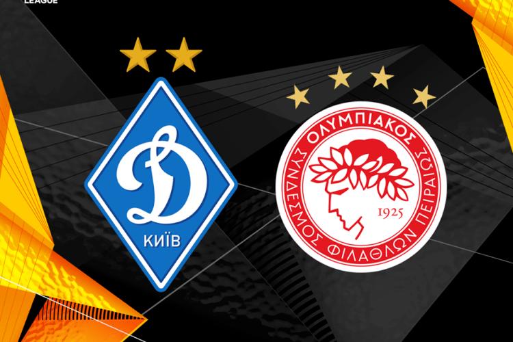 Київське «Динамо» оголосило заявку на поєдинки з грецьким «Олімпіакосом»