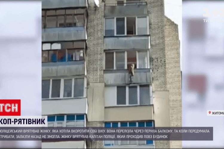Висіла і дригала ногами: поліцейський врятував жінку, яка передумала стрибати з 12 поверху
