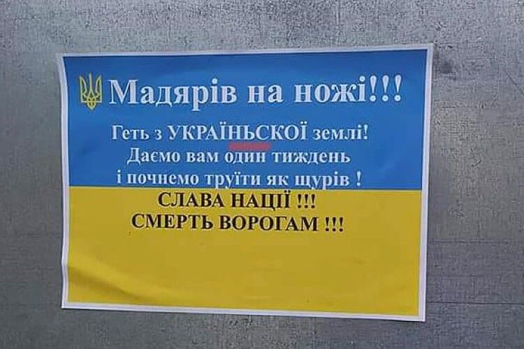 Брудна кремлівська провокація на Закарпатті: у Береговому поширили листівки українською з погрозами угорцям, але зробили у тексті типові для росіян помилки
