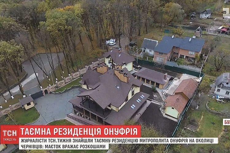 Таємна резиденція митрополита Онуфрія:  палац на 3 поверхи, водний комплекс і вертолітний майданчик