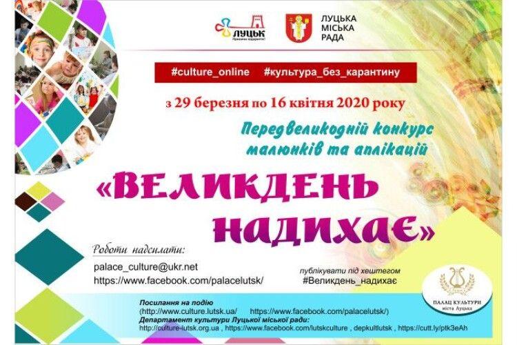 У Луцьку пройде передвеликодній конкурс «Великдень надихає»